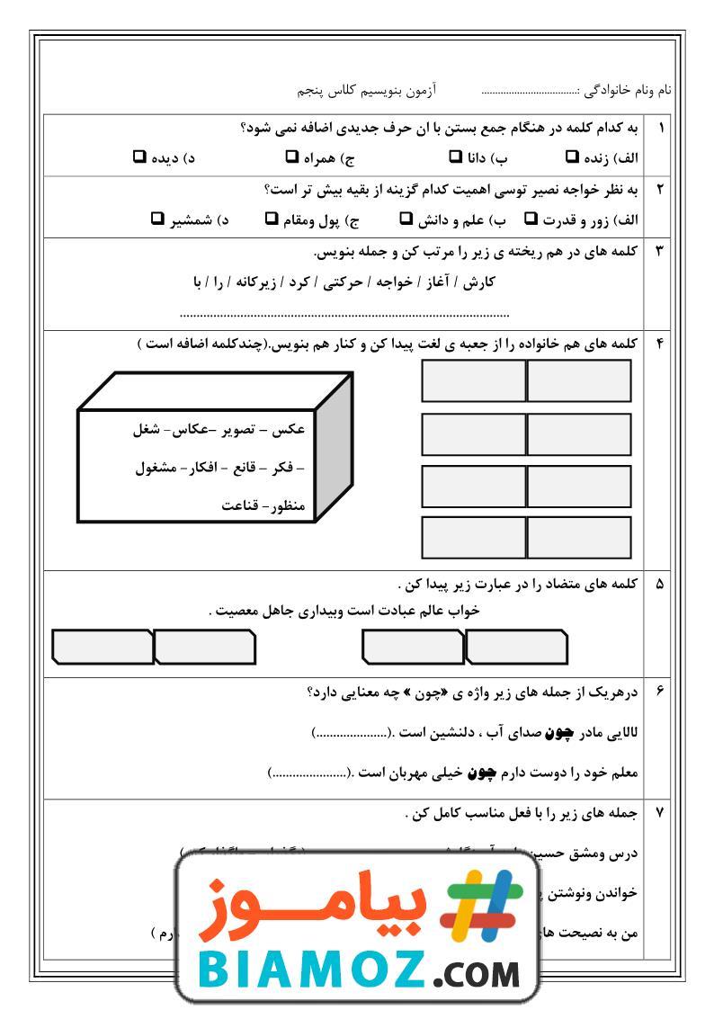 آزمون بنویسیم نوبت دوم فارسی (سری25) — پنجم دبستان