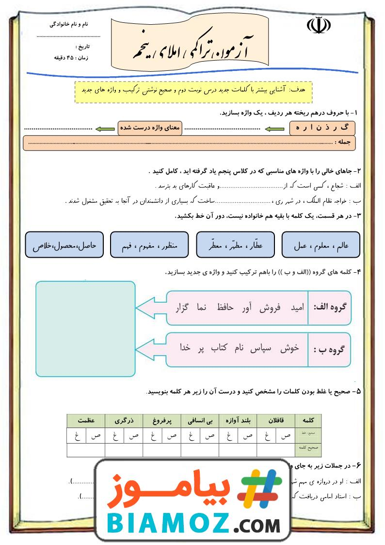 آزمون تراکمی نوبت دوم فارسی (سری26) — پنجم دبستان