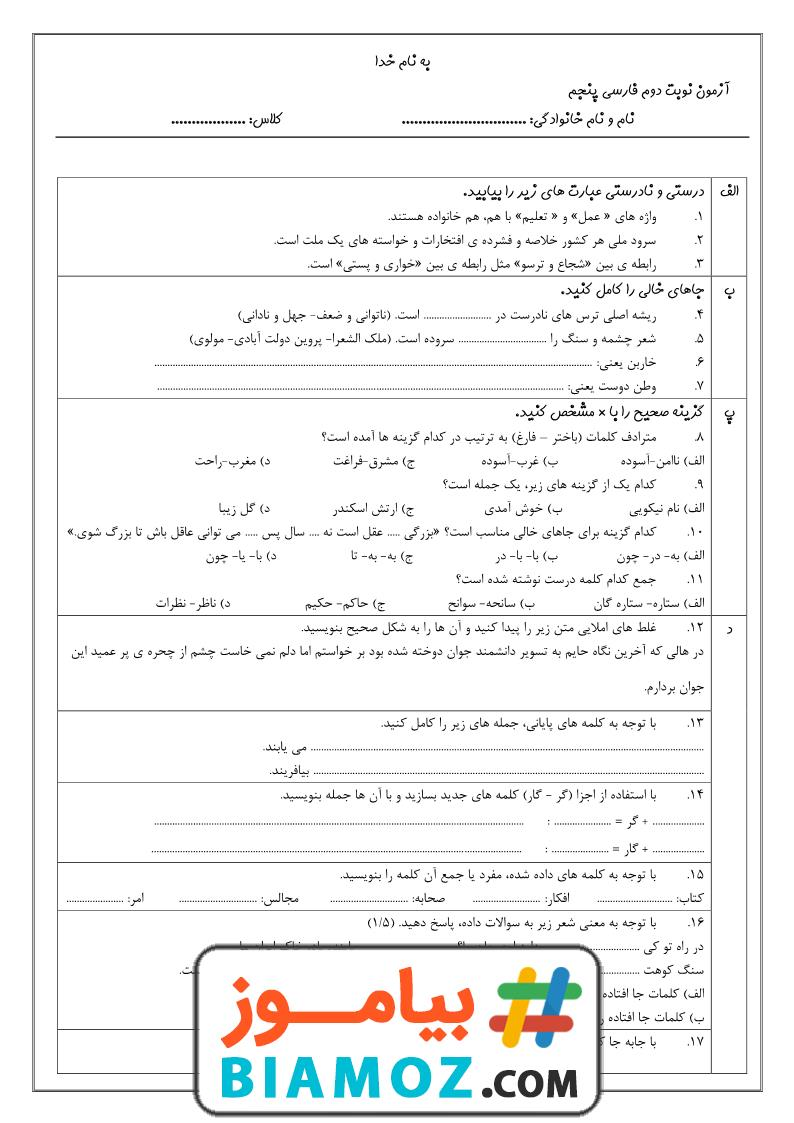 آزمون نوبت دوم فارسی با پاسخ (سری31) — پنجم دبستان