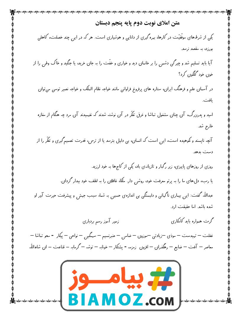 نمونه سوال املا نوبت دوم فارسی (سری1) — پنجم دبستان