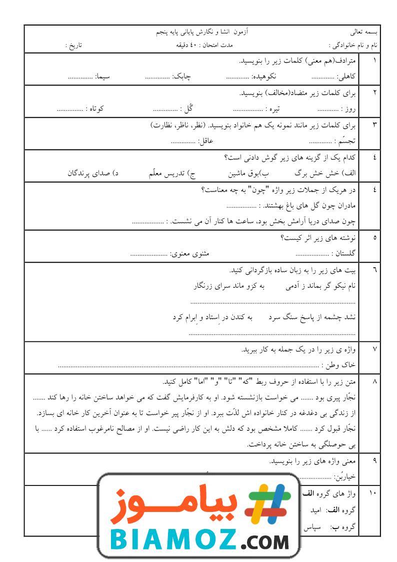 نمونه سوال انشا و نگارش نوبت دوم فارسی (سری2) — پنجم دبستان