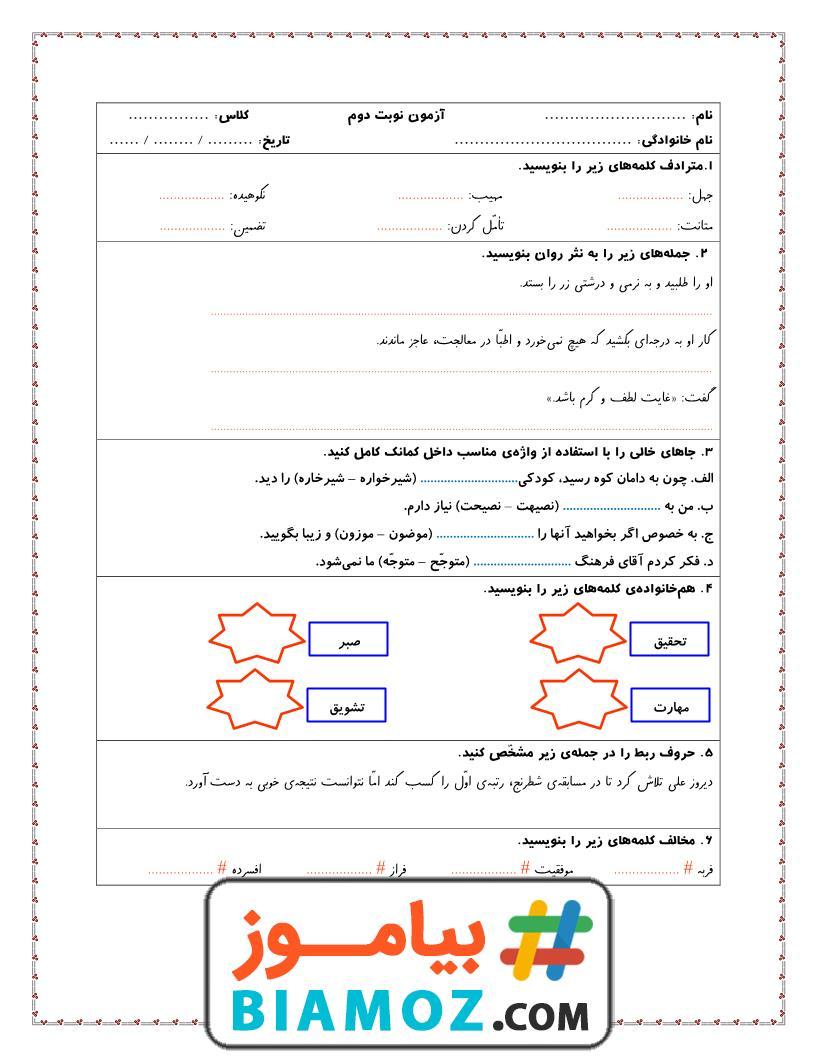 نمونه سوال نوبت دوم فارسی با پاسخ (سری37) — پنجم دبستان