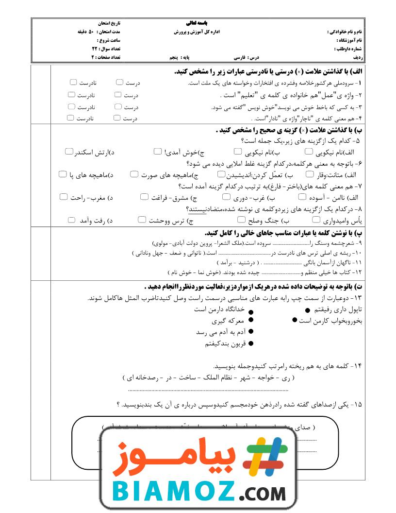 نمونه سوال نوبت دوم فارسی با پاسخ (سری38) — پنجم دبستان