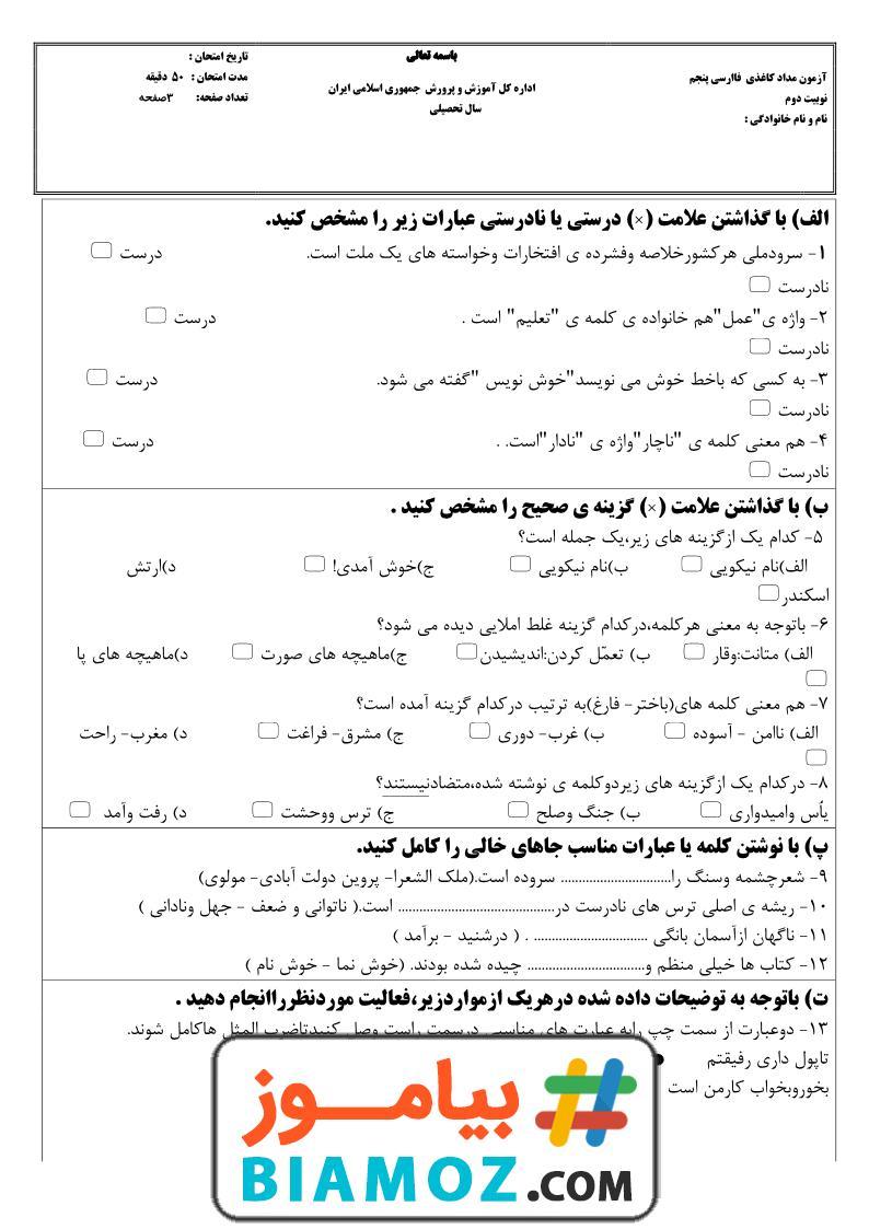 نمونه سوال نوبت دوم فارسی (سری16) — پنجم دبستان