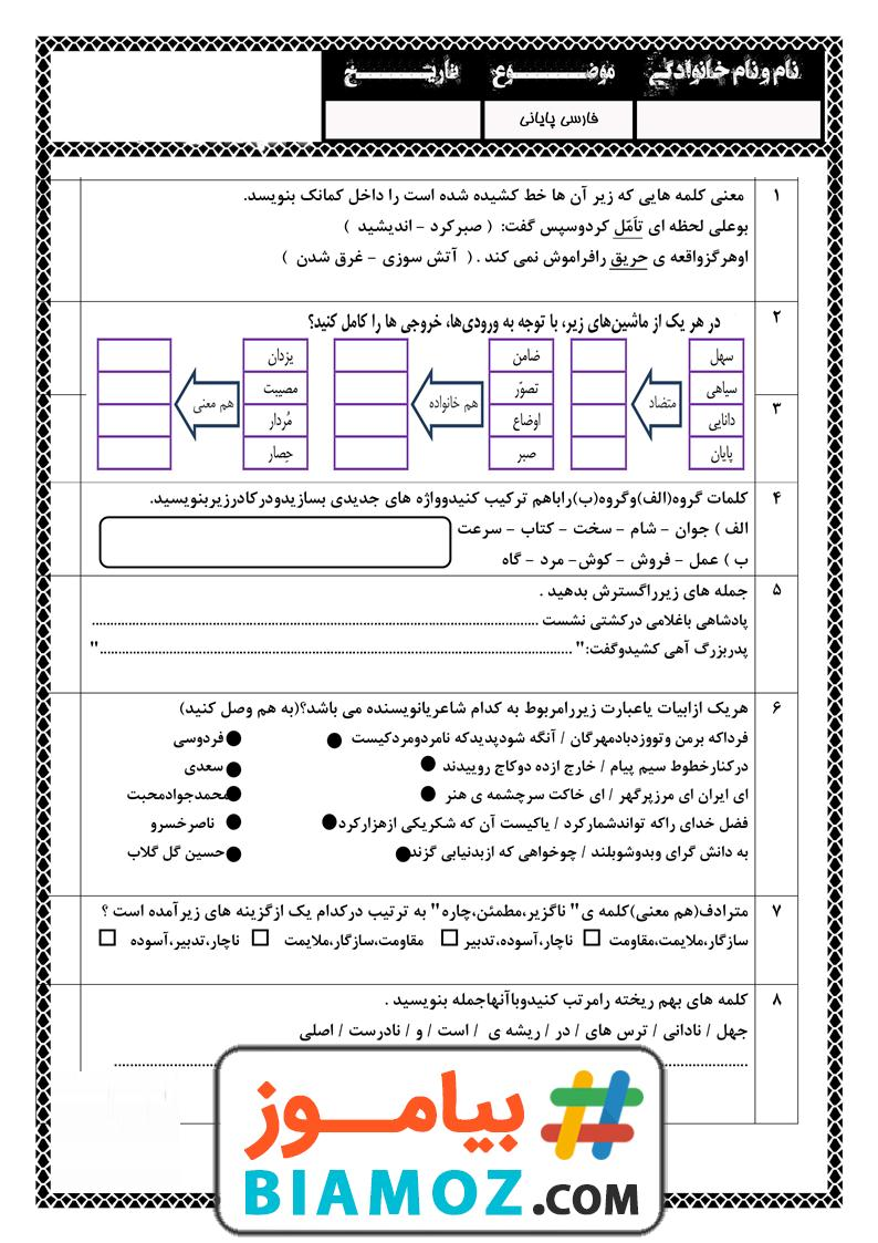 نمونه سوال نوبت دوم فارسی (سری18) — پنجم دبستان
