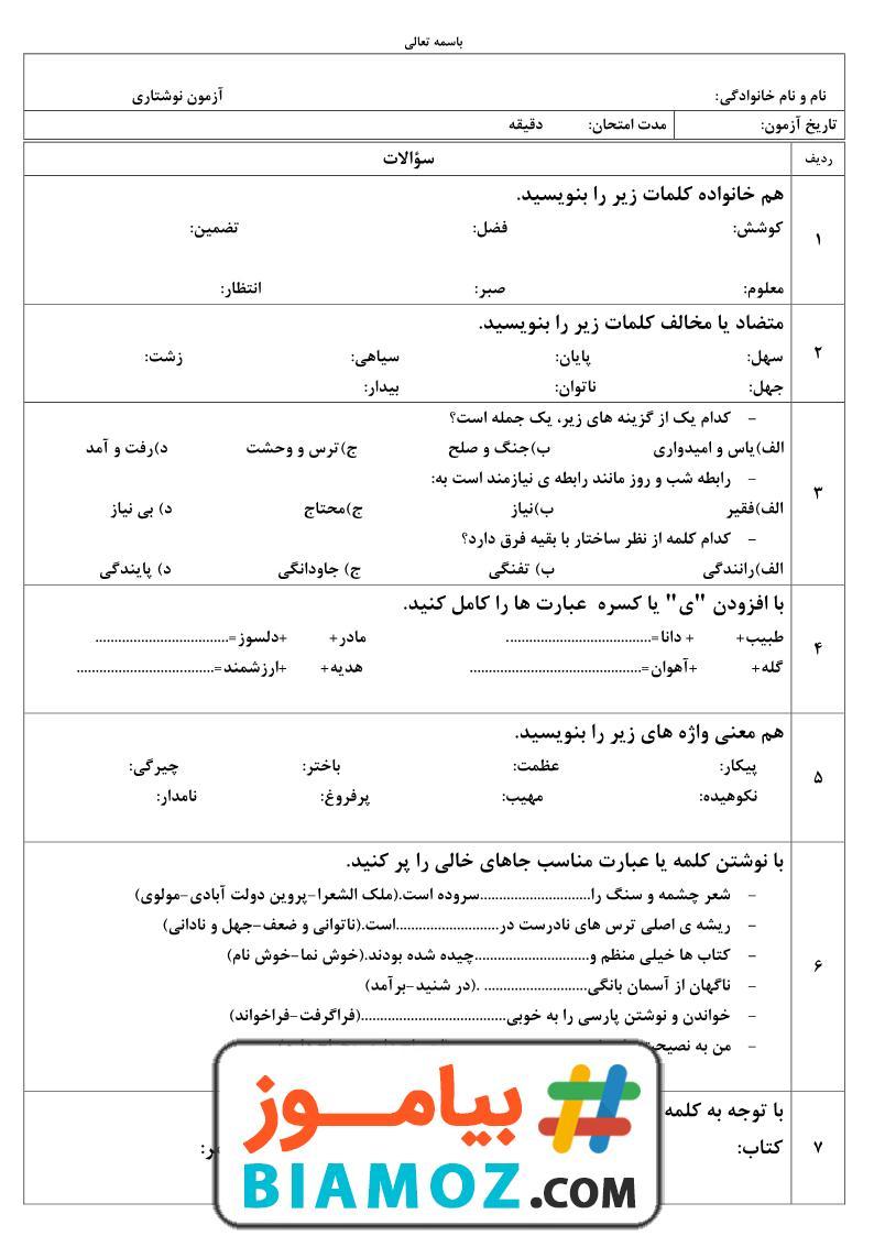 نمونه سوال نوبت دوم فارسی (سری20) — پنجم دبستان