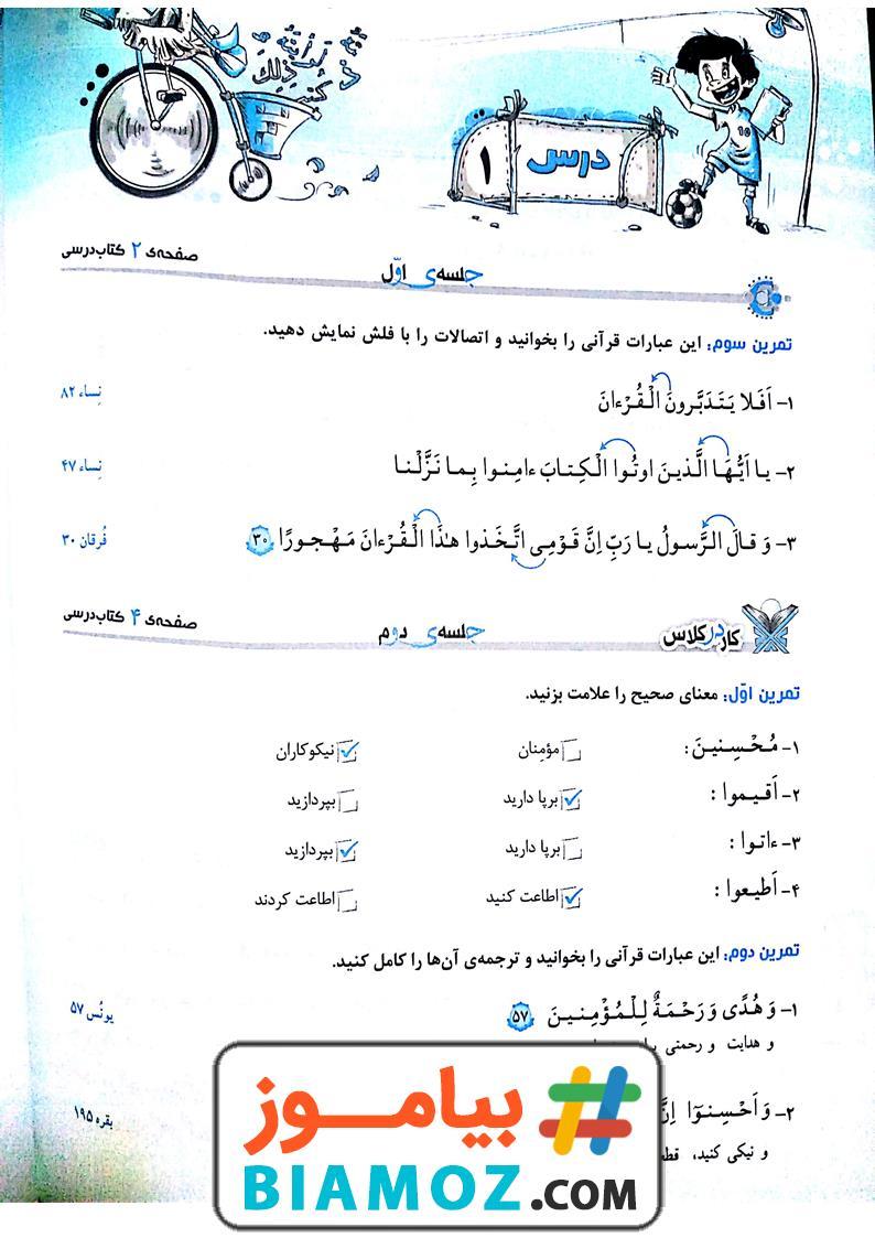 گام به گام درس 1 تا 12 قرآن (سری1) — پنجم دبستان