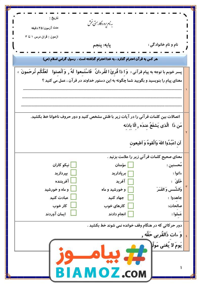 نمونه سوال درس 1-2-3 قرآن (سری1) — پنجم دبستان