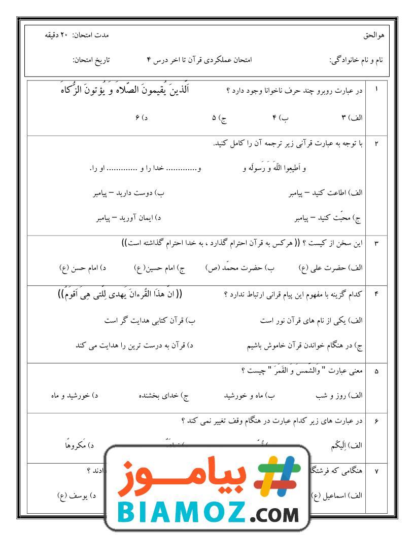 آزمون عملکردی درس 1-2-3-4 قرآن (سری1) — پنجم دبستان