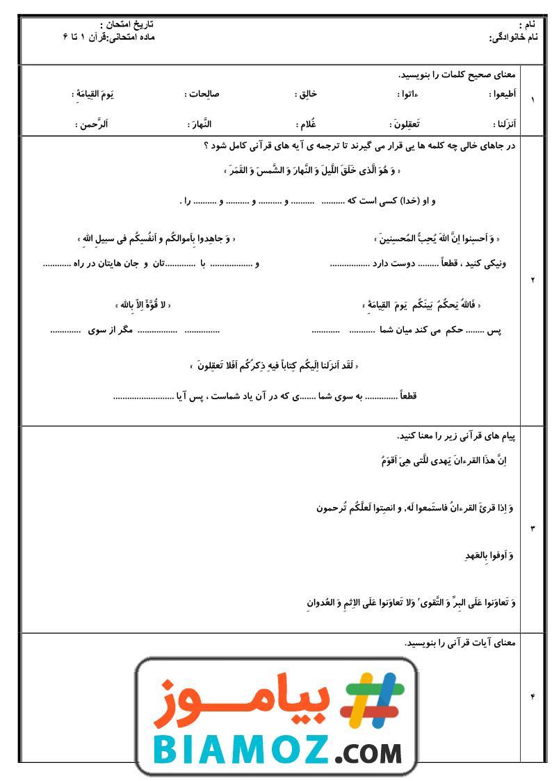 نمونه سوال درس 1 تا 6 قرآن (سری1) — پنجم دبستان