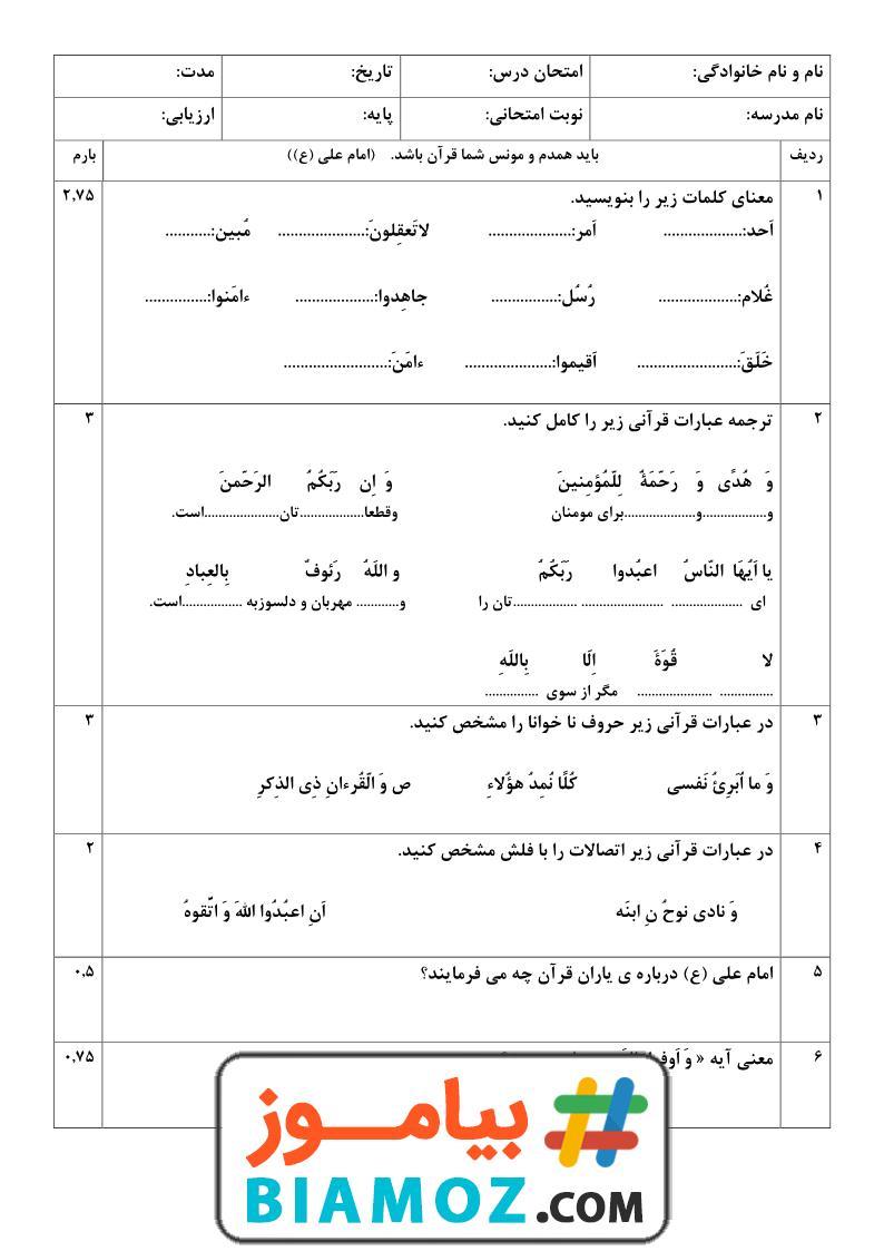 نمونه سوال نوبت اول آموزش قرآن (سری 1) — پنجم دبستان