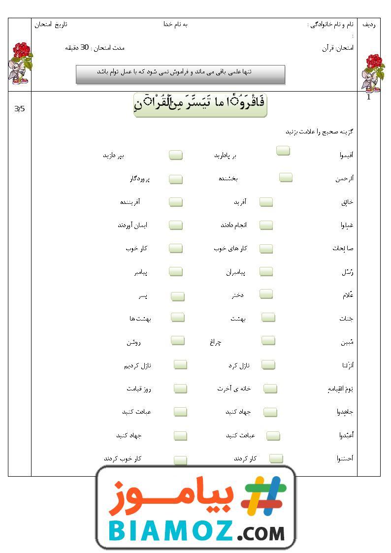 نمونه سوال نوبت اول آموزش قرآن (سری 2) — پنجم دبستان