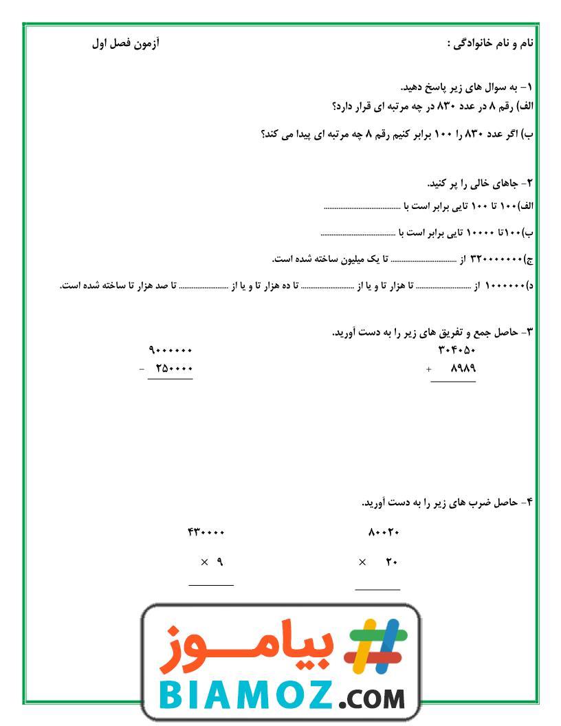 نمونه سوال فصل 1 عدد نویسی و الگوها ریاضی (سری11) — پنجم دبستان