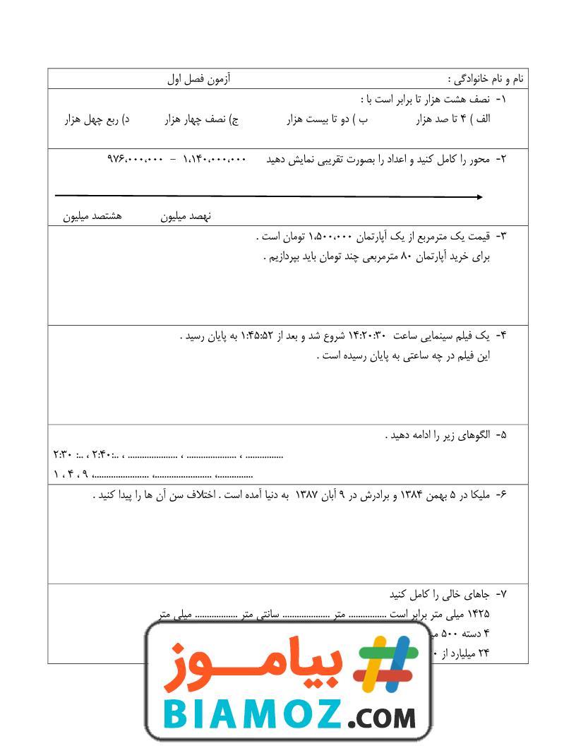 نمونه سوال فصل 1 عدد نویسی و الگوها ریاضی (سری14) — پنجم دبستان