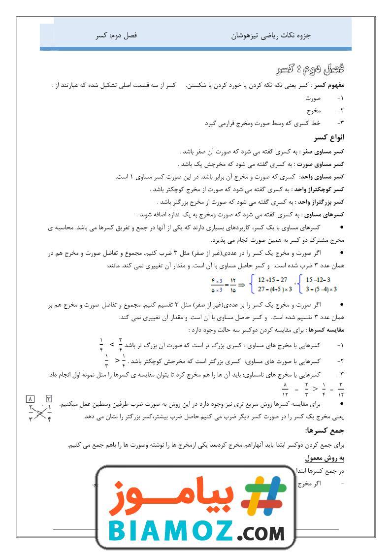 جزوه فصل 2 کسر ریاضی (سری7) — پنجم دبستان