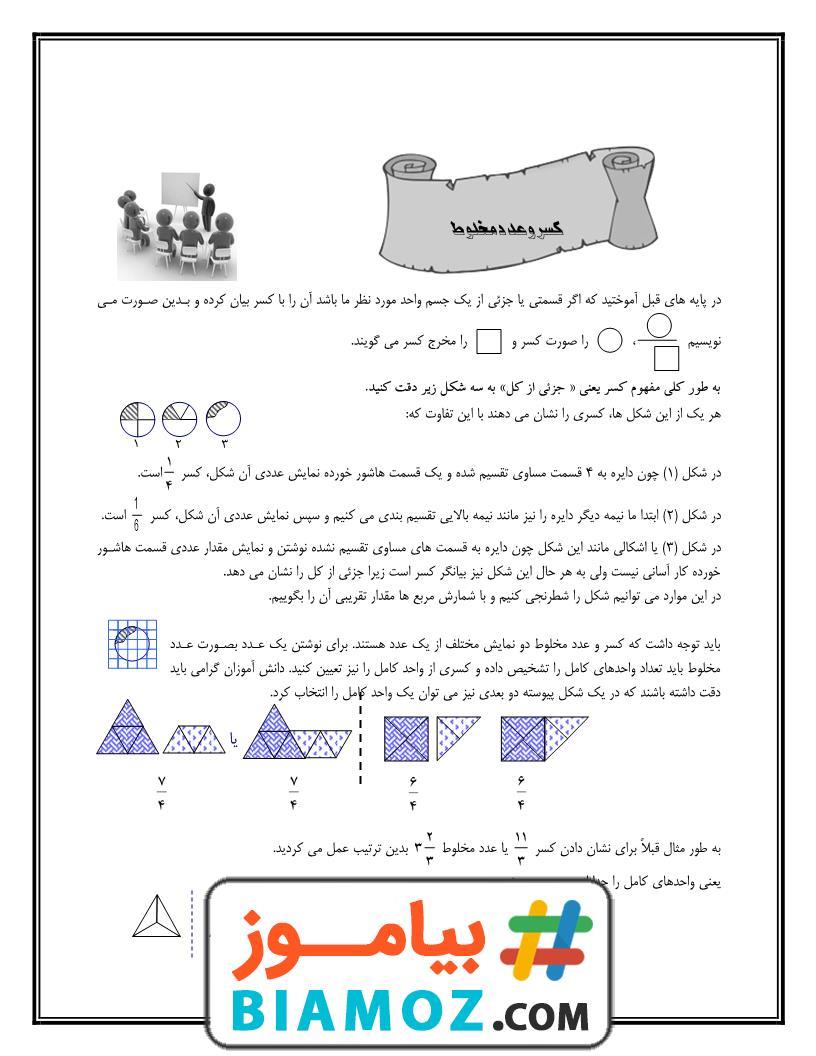جزوه و نمونه سوال فصل 2 کسر ریاضی (سری2) — پنجم دبستان