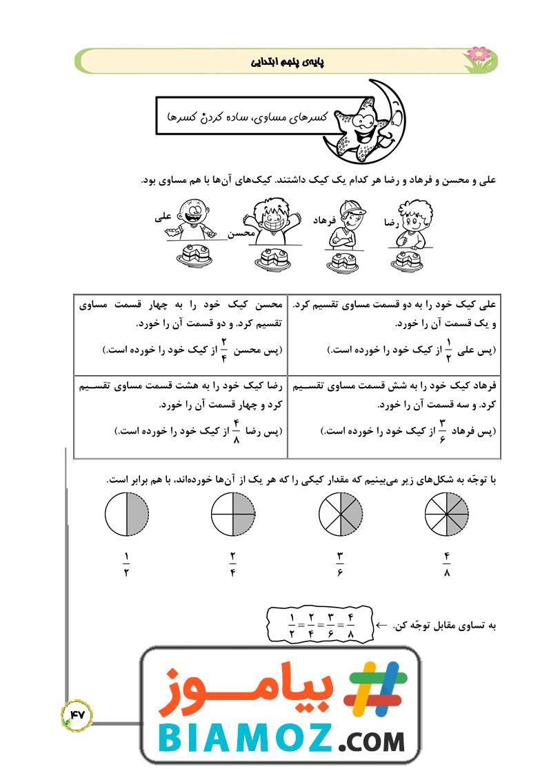 جزوه و نمونه سوال فصل 2 کسر ریاضی (سری8) — پنجم دبستان