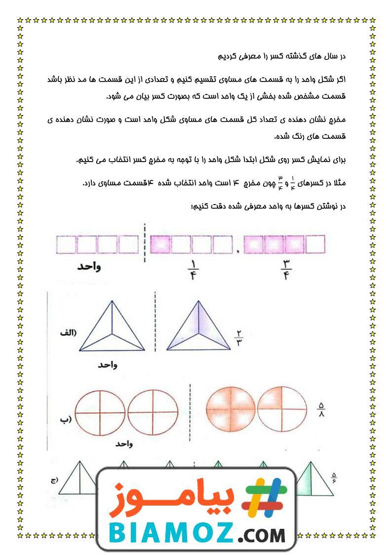 جزوه و پرسش و پاسخ فصل 2 کسر ریاضی (سری9) — پنجم دبستان
