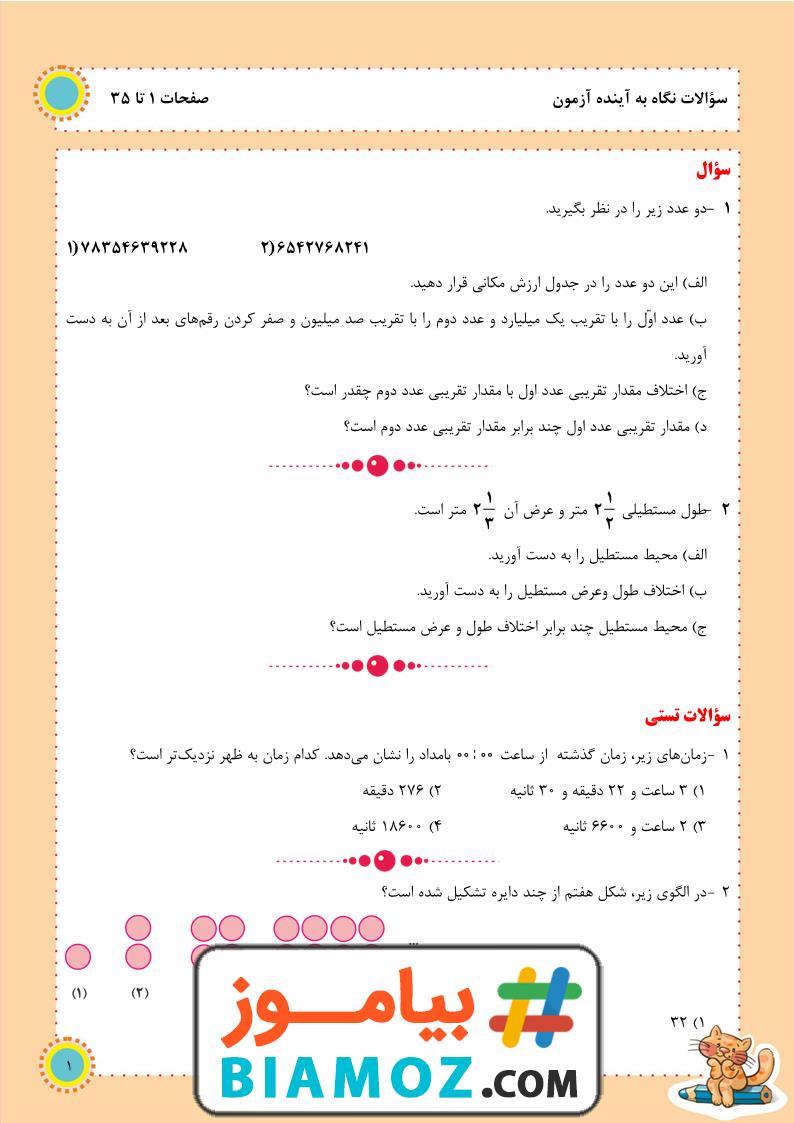 نمونه سوال فصل 1 و 2 ریاضی با پاسخ (سری1) — پنجم دبستان
