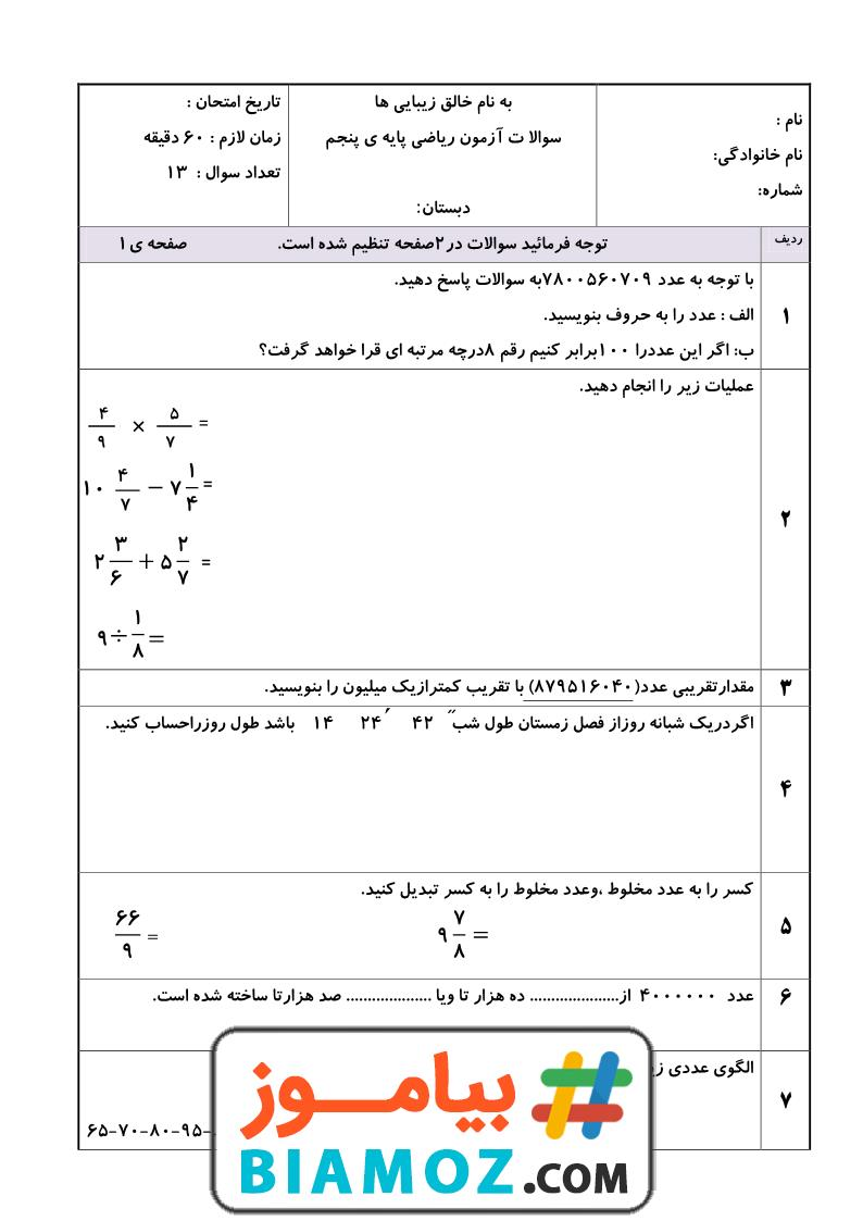 نمونه سوال فصل 1 و 2 ریاضی با پاسخ (سری10) — پنجم دبستان
