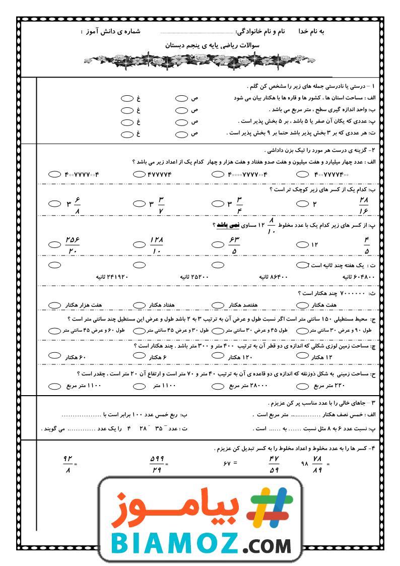 نمونه سوال فصل 1-2-3 ریاضی (سری7) — پنجم دبستان