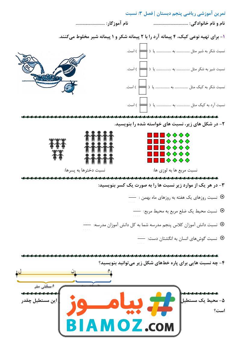 نمونه سوال فصل 3 نسبت تناسب و درصد ریاضی (سری12) — پنجم دبستان