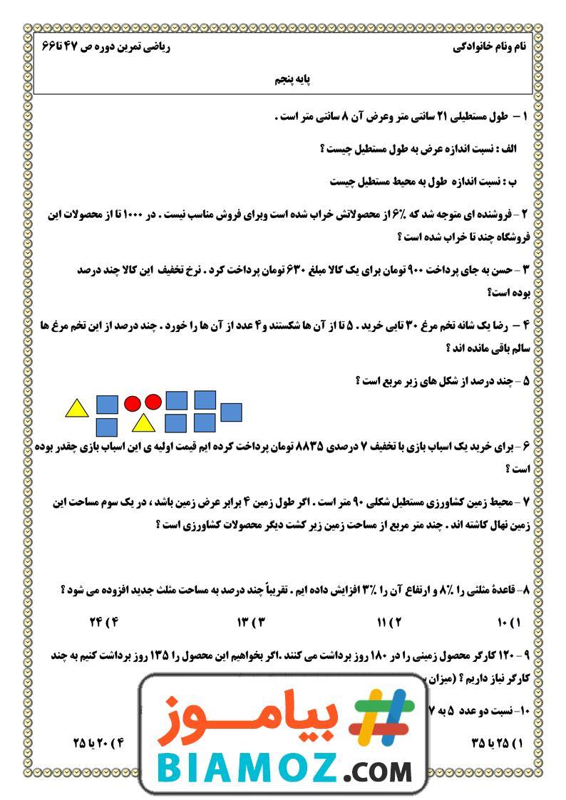 نمونه سوال فصل 3 نسبت تناسب و درصد ریاضی (سری13) — پنجم دبستان