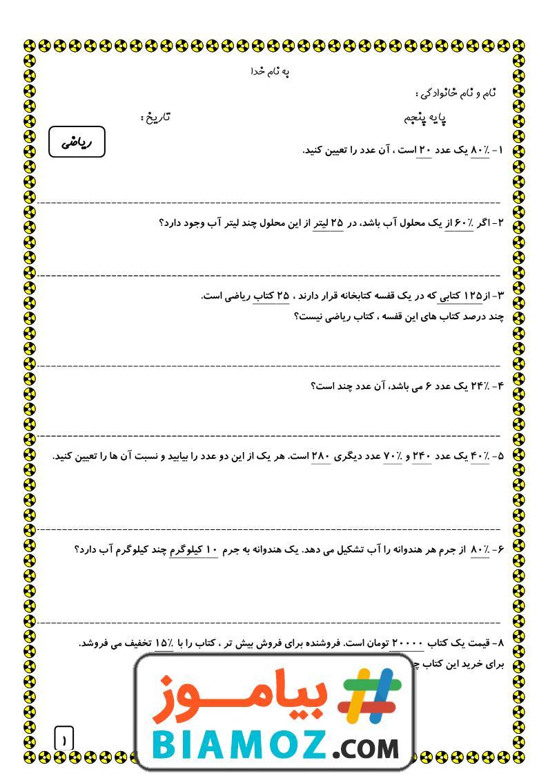نمونه سوال فصل 3 و 4 ریاضی با پاسخ (سری4) — پنجم دبستان