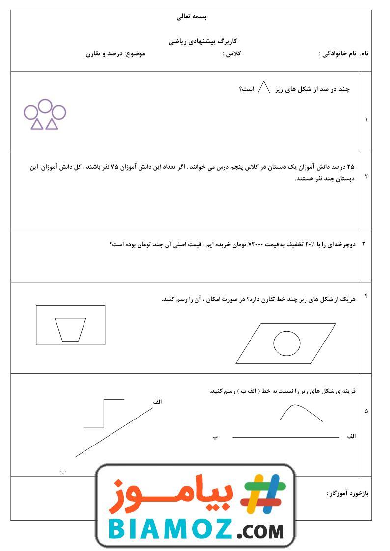 نمونه سوال فصل 3 و 4 ریاضی با پاسخ (سری7) — پنجم دبستان