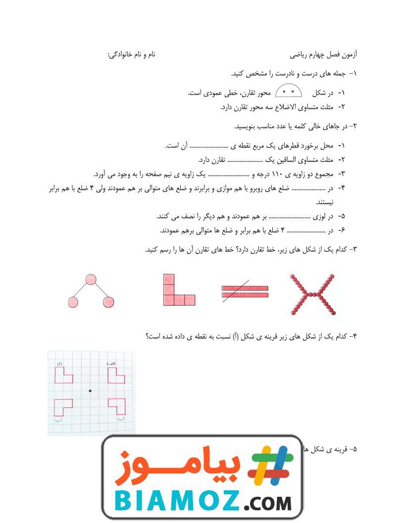 نمونه سوال فصل 4 تقارن و چند ضلعی ها ریاضی (سری11) — پنجم دبستان