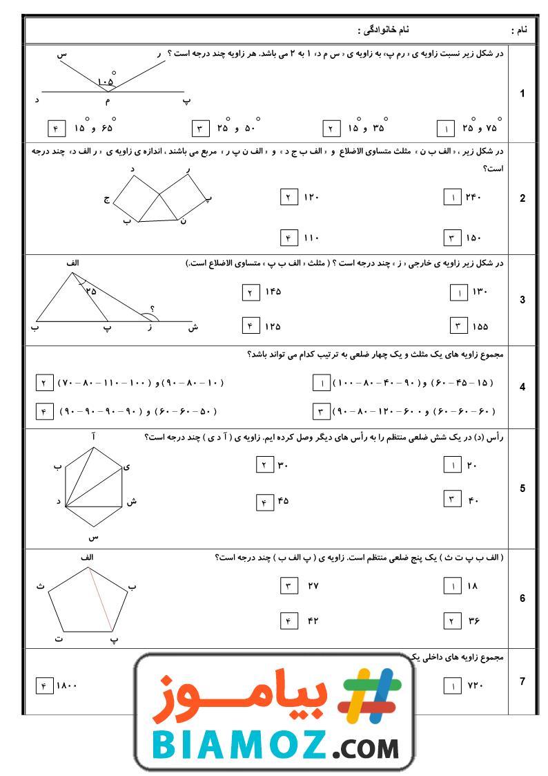 نمونه سوال فصل 4 تقارن و چند ضلعی ها ریاضی (سری13) — پنجم دبستان