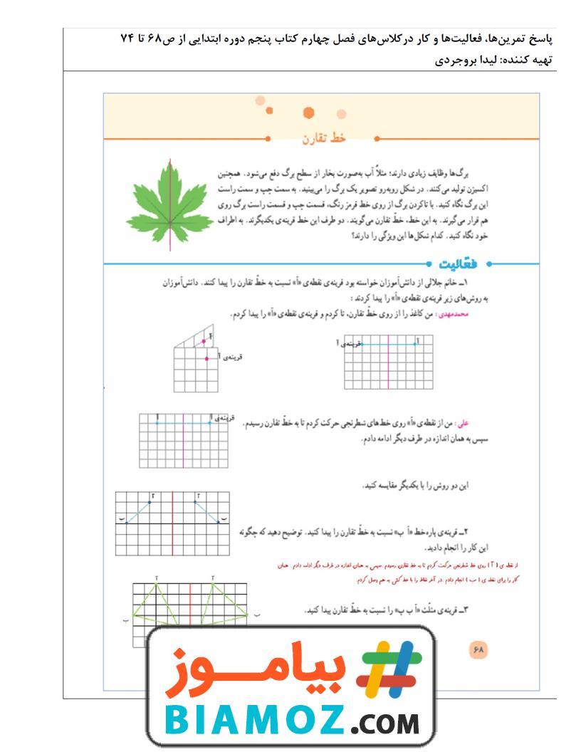 گام به گام فصل 4 تقارن و چندضلعی ها ریاضی (سری1) — پنجم دبستان