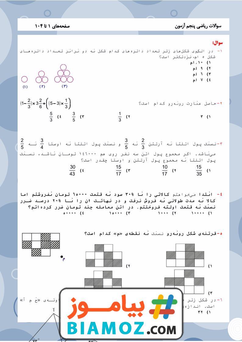 نمونه سوال فصل 1 تا 5 ریاضی با پاسخ (سری1) — پنجم دبستان