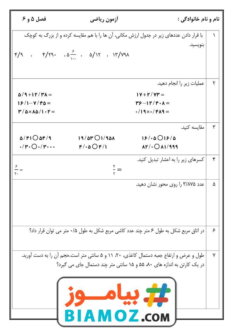 نمونه سوال فصل 4 و 5 ریاضی (سری4) — پنجم دبستان