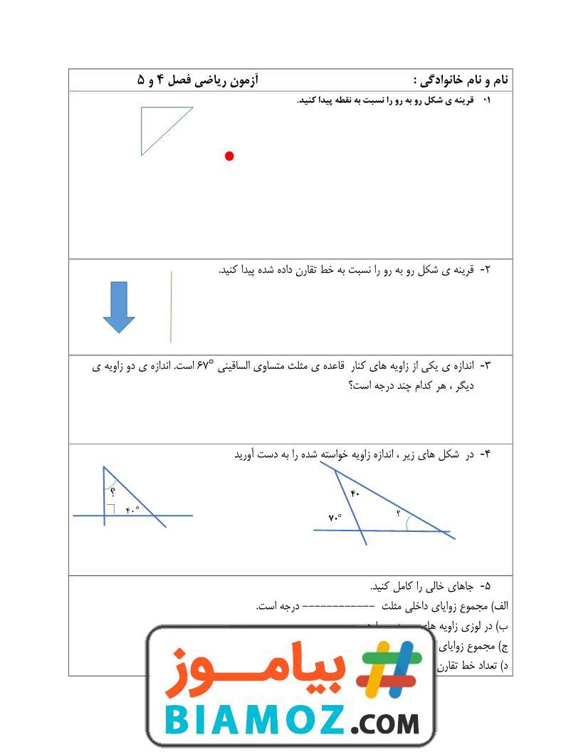 نمونه سوال فصل 4 و 5 ریاضی (سری5) — پنجم دبستان