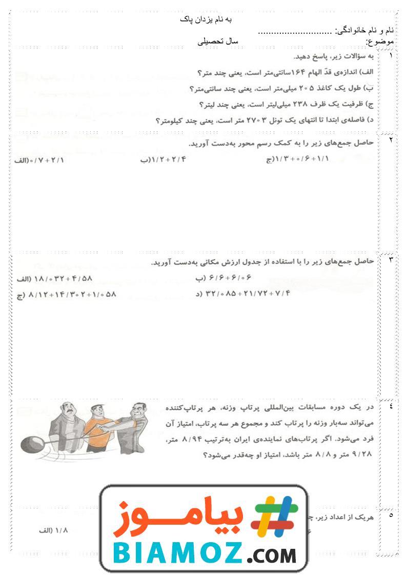 نمونه سوال فصل 5 عددهای اعشاری ریاضی (سری10) — پنجم دبستان