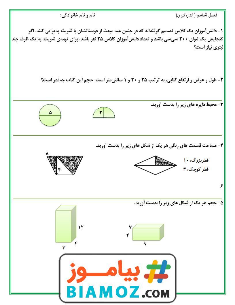 نمونه سوال فصل 6 اندازه گیری ریاضی (سری10) — پنجم دبستان