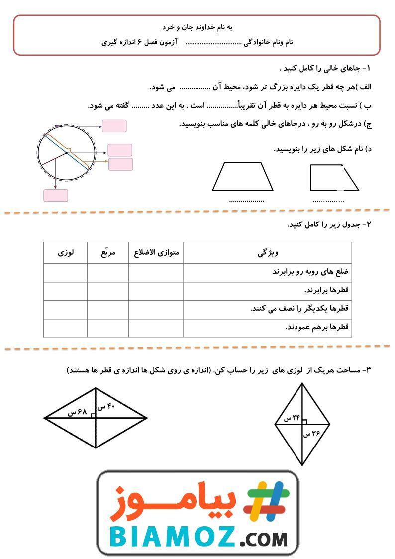 نمونه سوال فصل 6 اندازه گیری ریاضی (سری11) — پنجم دبستان
