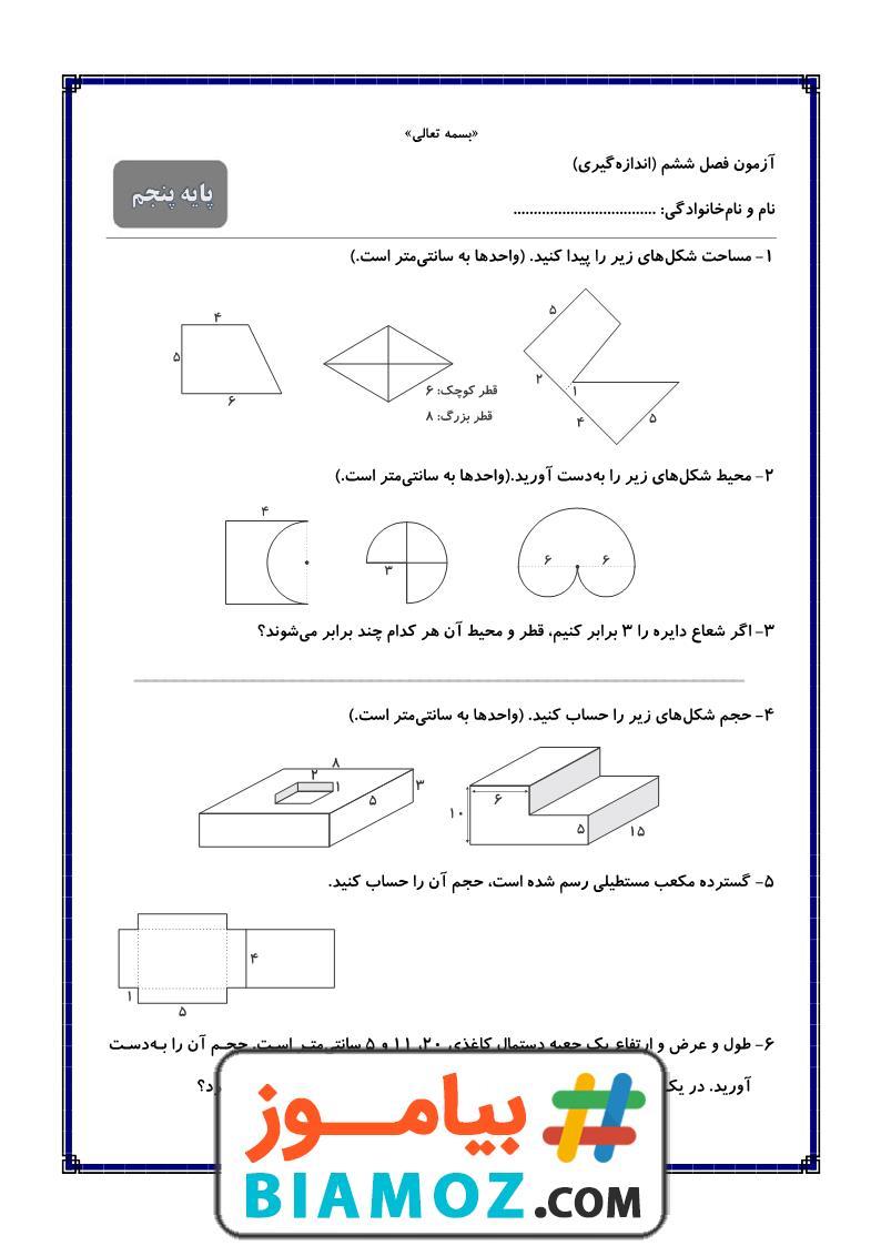 نمونه سوال فصل 6 اندازه گیری ریاضی (سری12) — پنجم دبستان