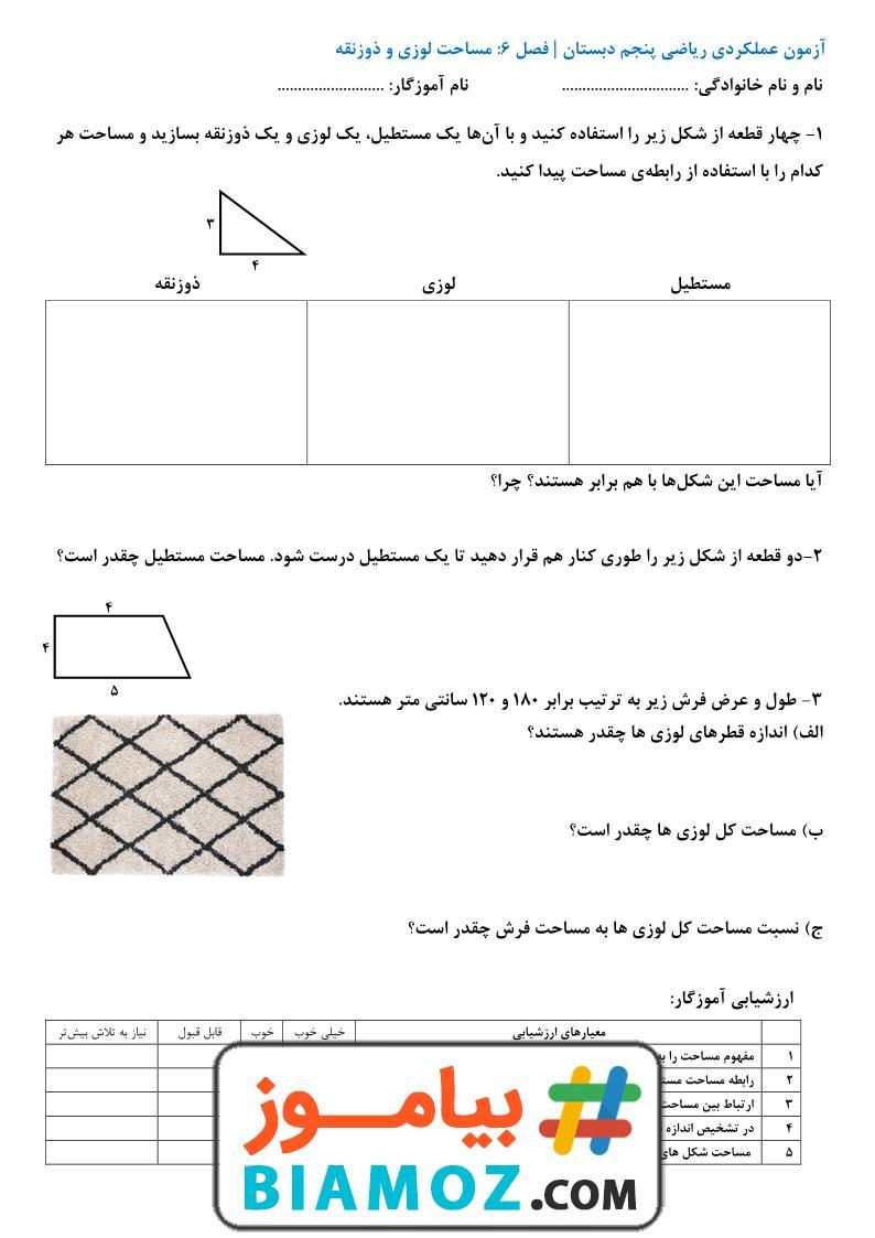 نمونه سوال فصل 6 اندازه گیری ریاضی (سری15) — پنجم دبستان