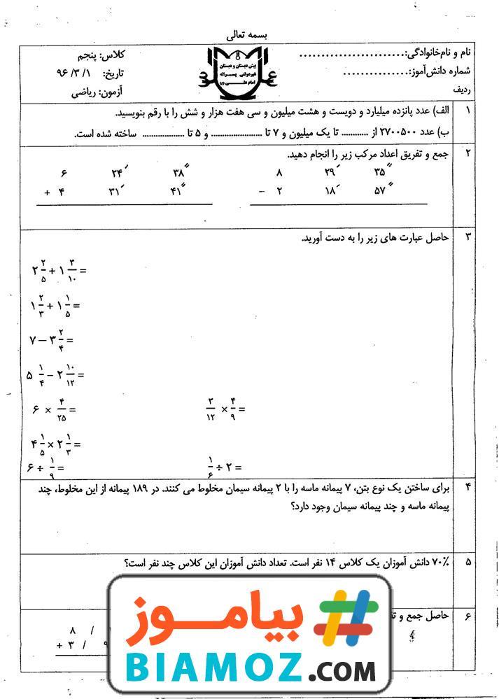 نمونه سوال نوبت دوم ریاضی (سری 2) — پنجم ابتدایی