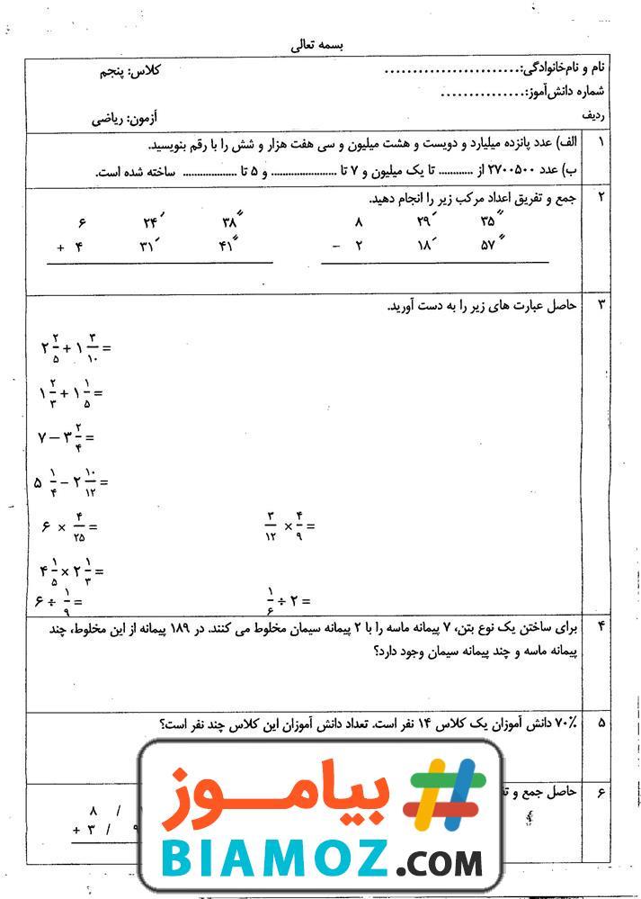 نمونه سوال نوبت اول ریاضی (سری40) — پنجم دبستان