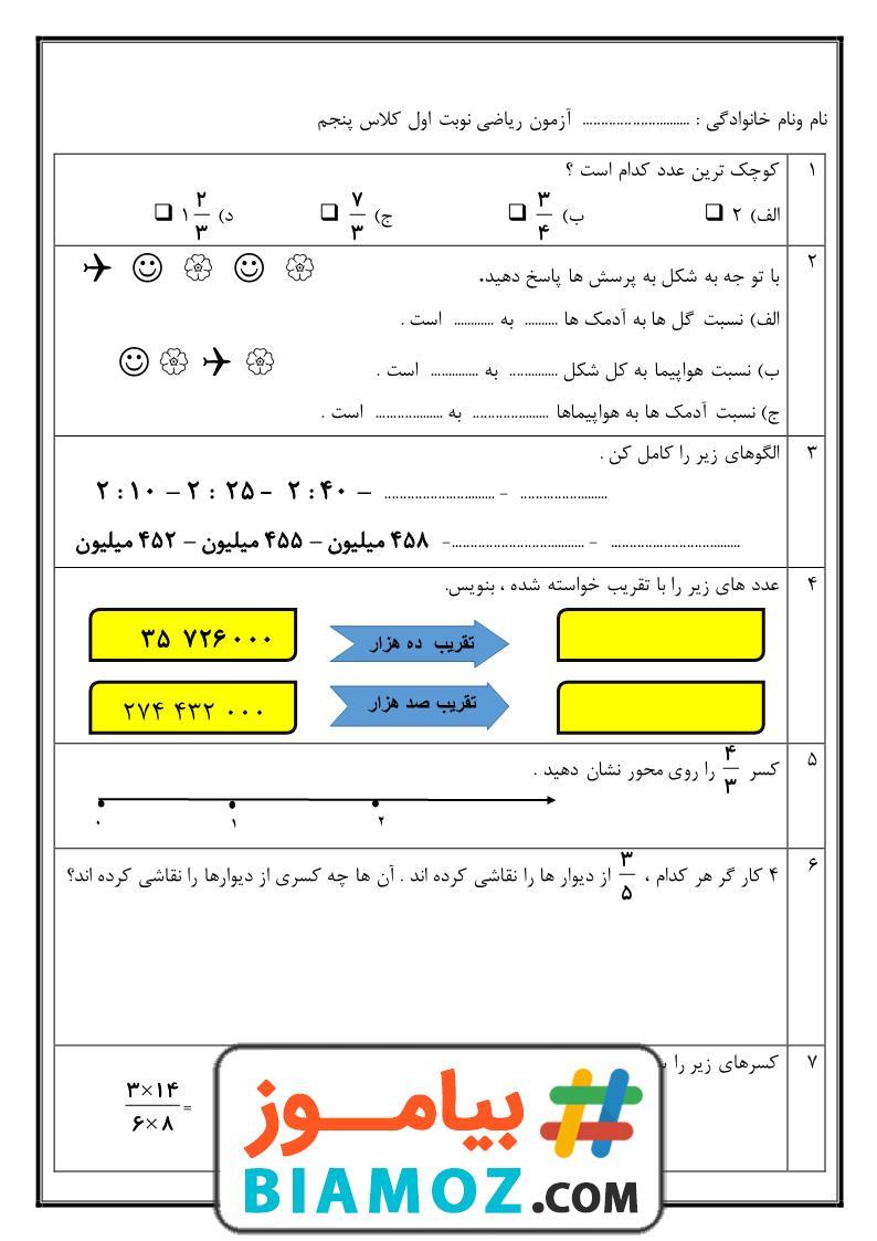 نمونه سوال نوبت اول ریاضی (سری42) — پنجم دبستان