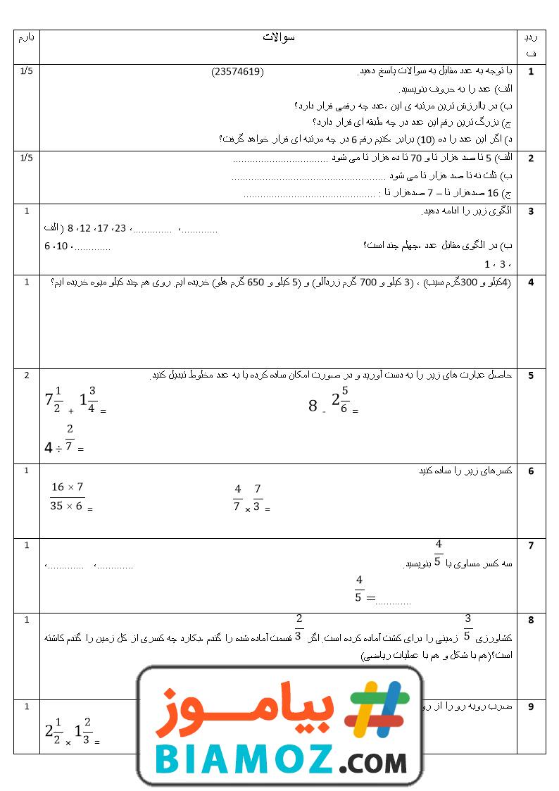 نمونه سوال نوبت اول ریاضی (سری44) — پنجم دبستان
