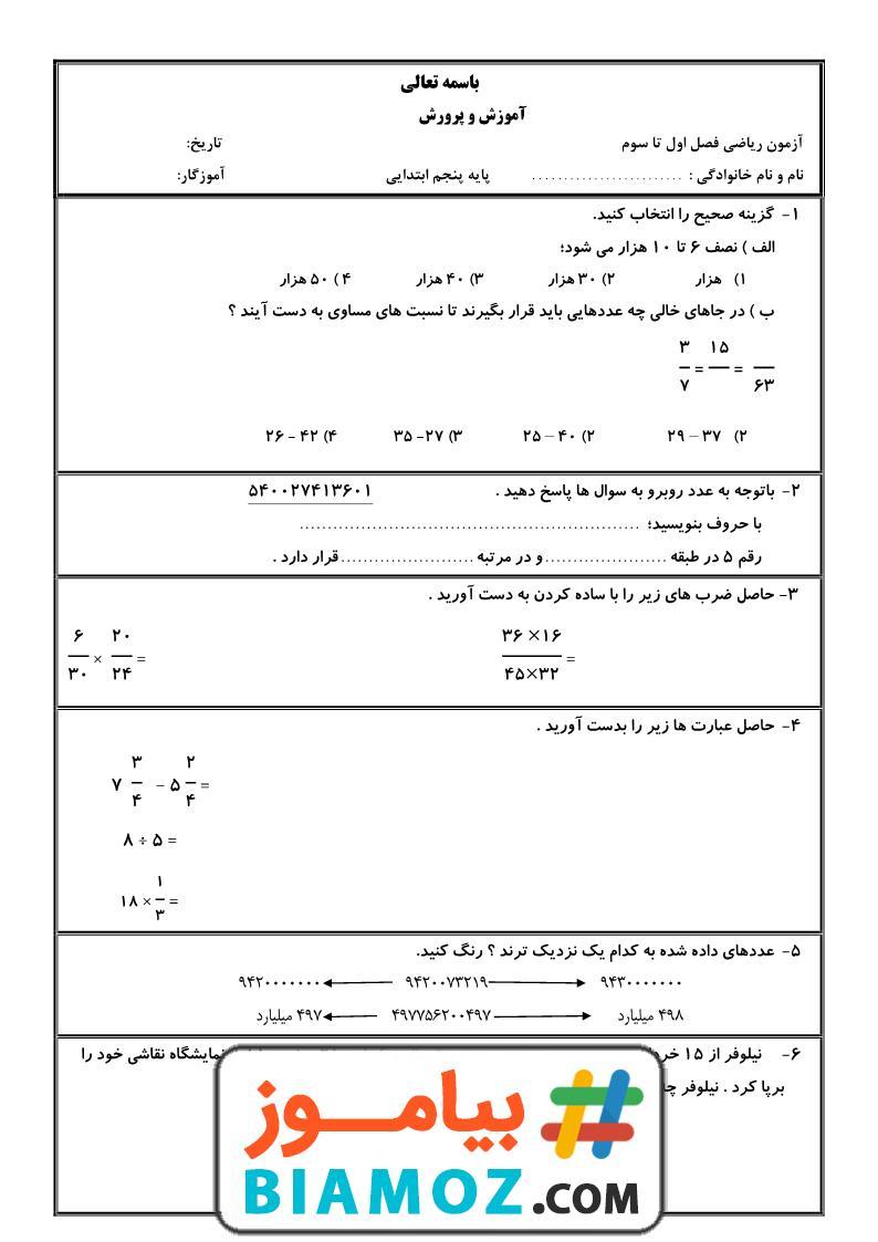 نمونه سوال نوبت اول ریاضی (سری45) — پنجم دبستان