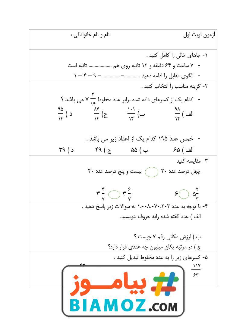 نمونه سوال نوبت اول ریاضی (سری46) — پنجم دبستان