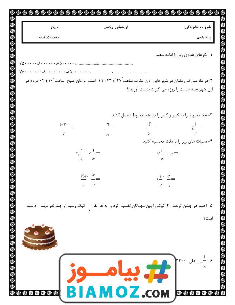 نمونه سوال نوبت دوم ریاضی با پاسخ (سری1) — پنجم دبستان