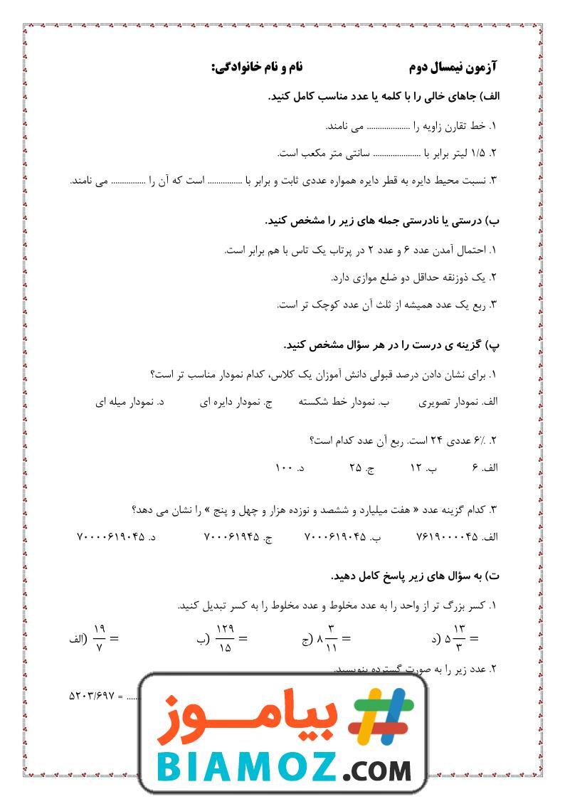 نمونه سوال نوبت دوم ریاضی با پاسخ (سری24) — پنجم دبستان