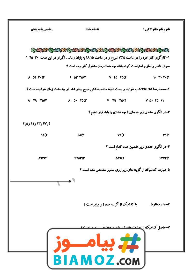 نمونه سوال نوبت دوم ریاضی (سری12) — پنجم دبستان