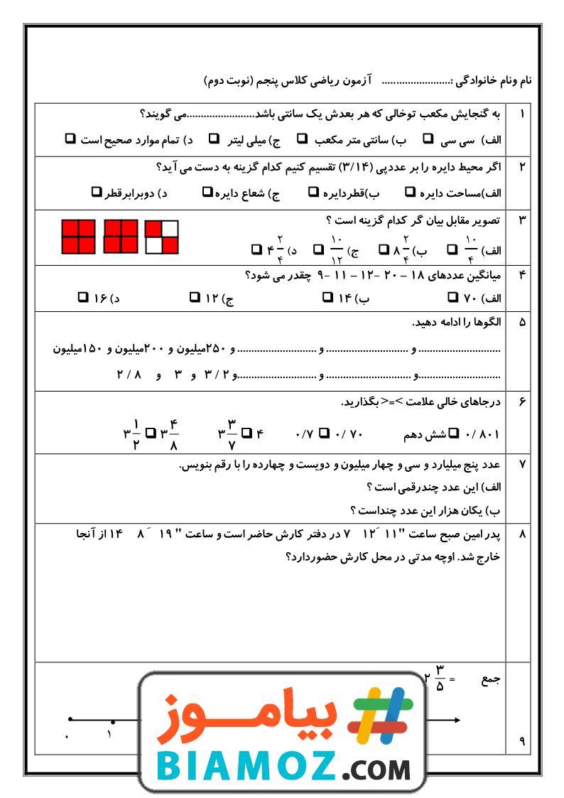 نمونه سوال نوبت دوم ریاضی (سری16) — پنجم دبستان